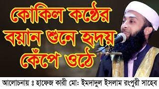 কোকিল কন্ঠের বয়ান শুনে হৃদয় কেঁপে ওঠে হাফেজ কারী মো: ইমদাদুল ইসলাম রংপুরী
