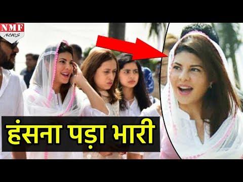 Sridevi के अंतिम दर्शन में  Jacqueline को हंसना पड़ा भारी, हो गईं Troll