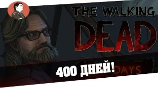 The Walking Dead | 400 ДНЕЙ - DLC