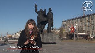 """""""Рифма бессмертия"""". Анастасия Сизова : Столько людей погубила война ..."""