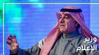 جلسة الإعلام السعودي والمرحلة الجديدة - في منتدى الإعلام السعودي