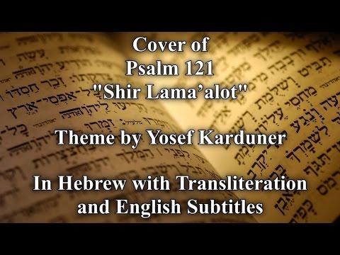 Shir Lama'alot -  Psalm 121 (Cover - Hebrew/English)