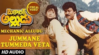 Jummane Tummeda Veta Lyrical Video Song | Mechanic Alludu | Chiranjeevi, Vijayashanti | Raj  Koti