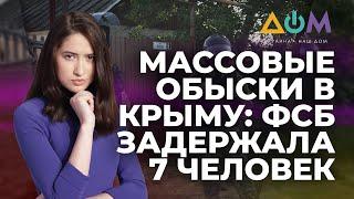 Массовые обыски в Крыму | А как там дома?