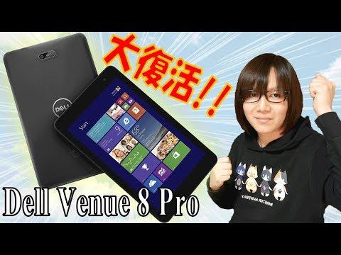 大復活!!Dellタブレット Venue 8 Pro Windowsインストール方法・手順【ジャンク】