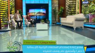 فيديو..محافظ سوهاج : إنشاء قرية كاملة لصناعة الاثاث