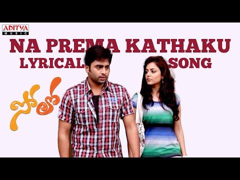 Solo  Songs With  - Na Prema Kathaku Song - Nara Rohith Nisha Agwaral
