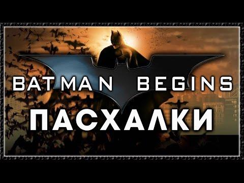 Пасхалки в фильме Бэтмен Начало / Batman Begins [Easter Eggs]