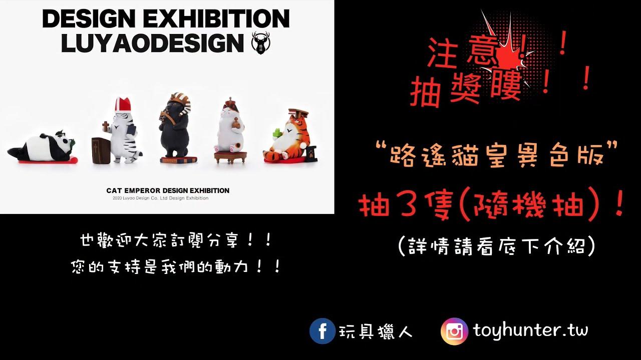【逛展】2020-玩具獵人-路遙原創路遙微型設計展覽| 貓皇異色版三隻(隨機一人限一隻)