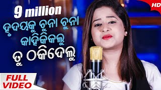 Hrudaya Ku Chunaa Chunaa Kahinki Kalu Studio Version Amrita Nayak Sidharth TV Sidharth Music