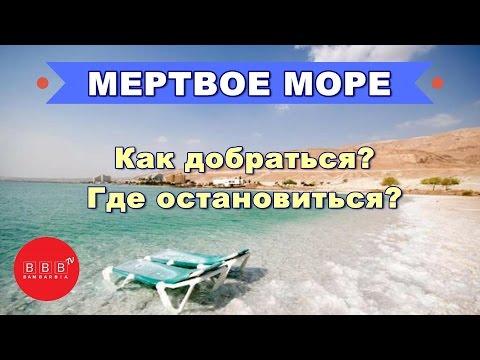 Псориаз отзывы мертвое море