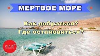 видео Отдых на Мертвом море - особенности, туры, цены