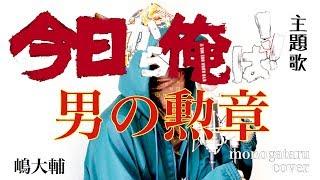 【今日から俺は!!主題歌】 男の勲章 - 嶋大輔 (cover)