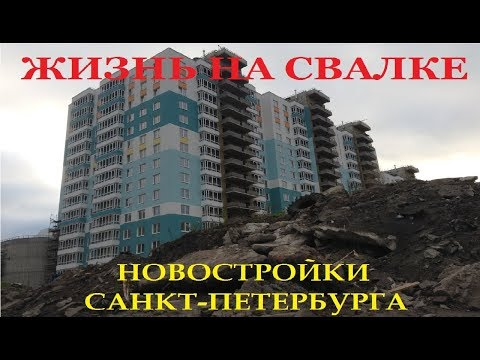 Новостройки на помойке (Калининский район СПб)