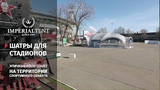 Намети для стадіонів   imperialtent.ru