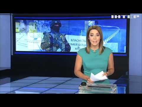 Новости 17:45, выпуск