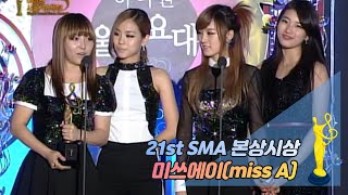 [제21회 서울가요대상 SMA] 본상 시상 미쓰에이(miss A)