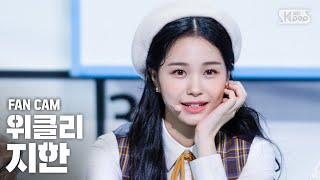 [안방1열 직캠4K] 위클리 지한 '지그재그' (Weeekly JI HAN 'Zig Zag' FanCam)│@SBS Inkigayo_2020.10.18.