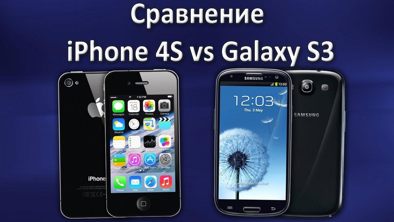 Сравнение iPhone 4S vs Galaxy S3 - YouTube