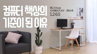 위더스 컴퓨터책상 1260