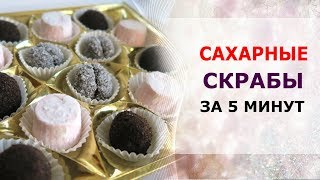 Сахарный скраб в шариках из основы за 5 минут + Конкурс с 28 февраля по 6 марта