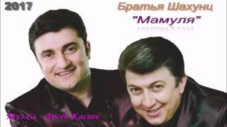 Братья Шахунц 2017