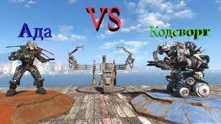 Fallout 4 Кодсворт VS Ада