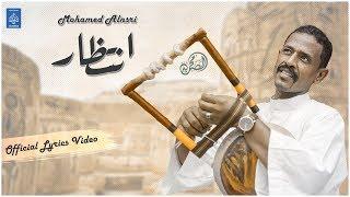 محمد النصري Mohamed Alnsri - انتظار | فيديو كلمات