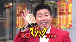 『マギー審司の企業マジック発見!』#03 北都観光株式会社【チバテレ公式】 thumbnail