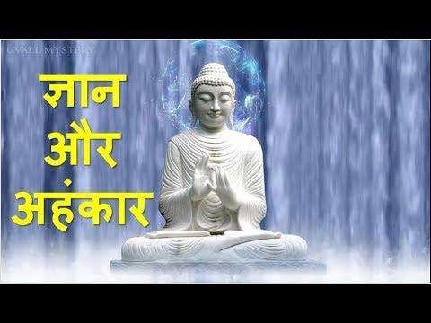 Gautama Buddha inspirational story-Knowledge and ego-बुद्ध की प्रेरणादायक कहानी-ज्ञान और अहंकार
