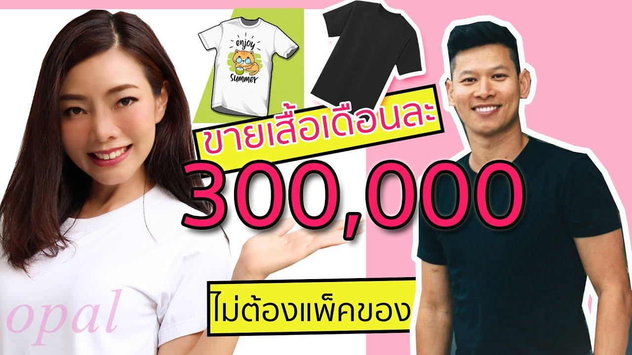 ขายเสื้อยืดออนไลน์   300000 /เดือน  ไม่ต้องสต้อคของสักชิ้น!  Print on demand  | Opalshow