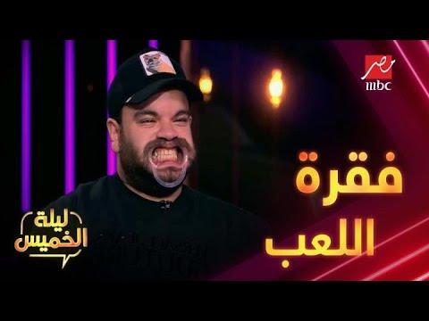 الشوربة شوربتنا والفرخة بتاعتنا .. ردود كوميدية في فقرة اللعب مع ياسمين عز