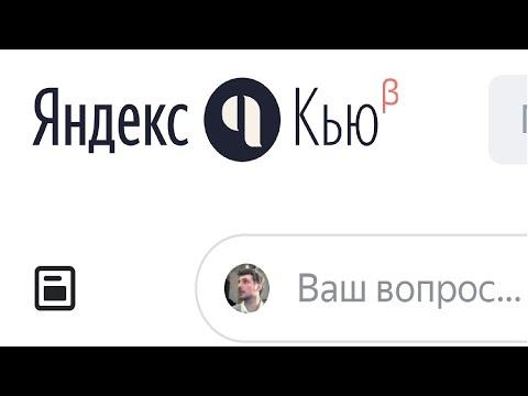 Новый сервис Яндекс.Кью – это сервис вопросов и ответов Яндекса