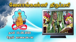 10 June 2020 @ 06:00 am Tamil Mass