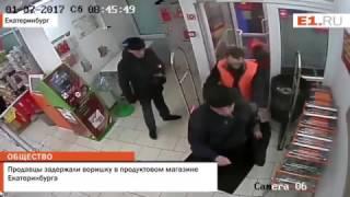 Продавцы задержали воришку в продуктовом магазине Екатеринбурга