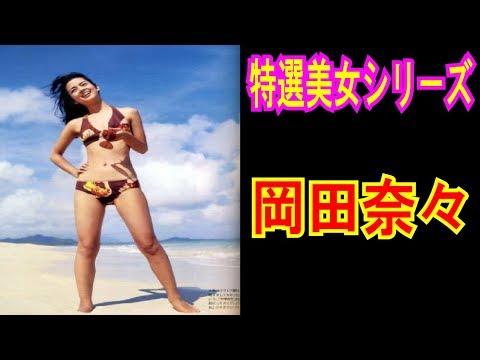 岡田奈々 女優 特選美女シリ-ズ