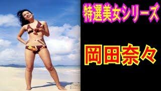 【関連動画】 ・岡田奈々 驚異の美貌50才 2009 http://youtu.be/I6pZAKy...