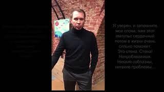 Обращение Евгения Миронова