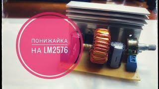 Регулятор напряжения на LM2576 своими руками