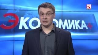Крым-24. Экономика ПЛЮС. 24.04.2017