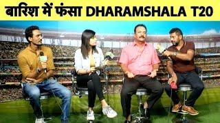 Ind vs SA, Preview: Dharamshala में Heavy Rain, मैच होगा या नहीं इस पर सवाल? | Sports Tak