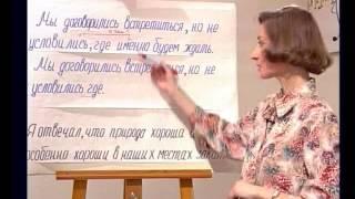 Сложноподчиненное предложение. Синтаксис и пунктуация. Часть 1. Урок 5.