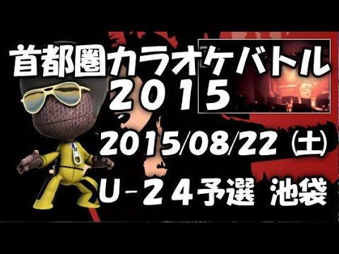 Beautiful/EXILE~カラオケ大会 U-24予選 首都圏カラオケバトル2015  東京都池袋Field~