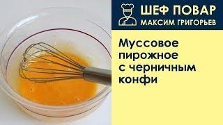 Муссовое пирожное с черничным конфи . Рецепт от шеф повара Максима Григорьева