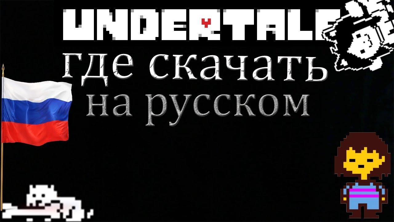 Скачать undertale (андертейл) для андроид на русском бесплатно.