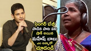 Mahesh Babu Lovely Comments On Singer Baby New Song | Village Singer Baby | icrazy media