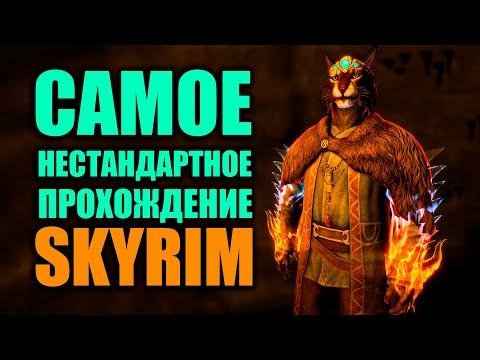 Skyrim - Самое нестандартное прохождение Скайрима! #21 DRAGONBORN thumbnail