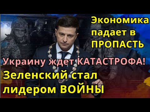 Украину ждет КАТАСТРОФА - Экономика падает в ПРОПАСТЬ,а Зеленский стал лидером ВОЙНЫ