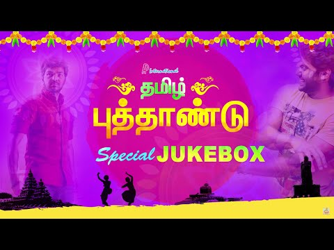 Tamil New Year Special | Superhit Scene | Superhit Tamil Mov