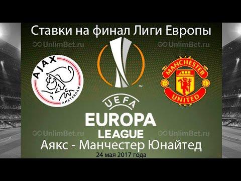 Аякс - Манчестер Юнайтед 24.05.2017 прогноз и ставки на финал ЛЕ-2017